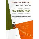 煤矿瓦斯综合防治(煤矿安全生产管理系列读本)