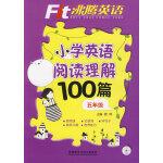沸腾英语 小学英语阅读理解100篇 五年级(配光盘)(2016)