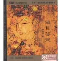触目菩提CD( 货号:78836940323)
