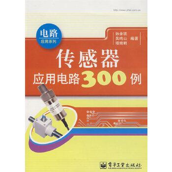《传感器应用电路300例》(孙余凯.)【简介