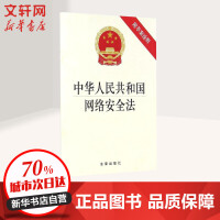 中华人民共和国网络安全法附草案说明