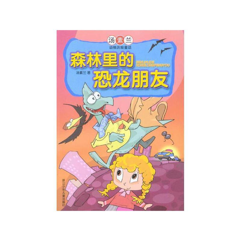 森林里的恐龙朋友/汤素兰动物历险童话 汤素兰 浙江少年儿童出版社