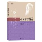 中国哲学简史(插图修订版):A SHORT HISTORY OF CHINESE PHILOSOPHY