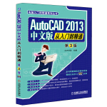 AutoCAD 2013中文版从入门到精通 第3版