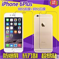 苹果iphone6plus钢化玻璃膜0.3mm 5.5寸I6钢化膜防爆高清iphone6plus钢化膜6 plus保护贴膜苹果i6p前后膜背膜 钢化玻璃膜