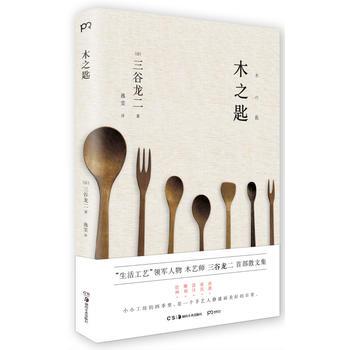 木之匙生活工艺木艺师三谷龙二散文集美学手艺小小工坊
