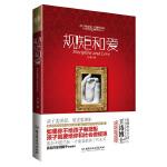 规矩和爱――中国父母必读书(独家光盘版本)