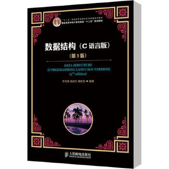《数据结构(c语言版) 李云清//杨庆红//揭安全》