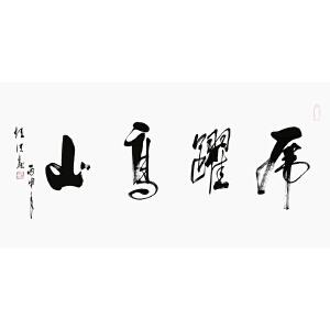 任法融《书 法》中国道教协会会长