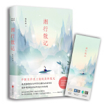 沈从文典藏文集:湘行散记