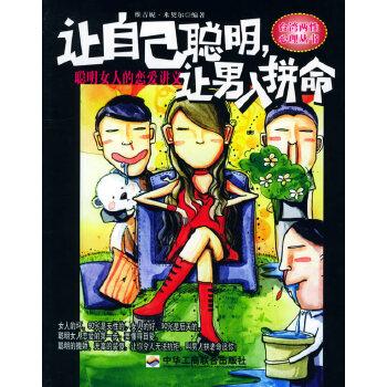 让自己聪明,让男人拼命:聪明女人的恋爱讲义——台湾两性心理丛书