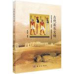 古代近东文明