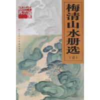 中国册页经典-梅清山水册选