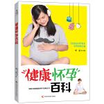健康怀孕百科