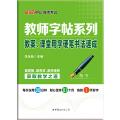 中公版教师字帖系列教案课堂用字硬笔书法速成楷书