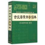 古汉语常用字词典 第五版