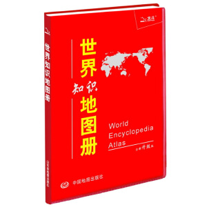 世界知识地图册(塑革皮)