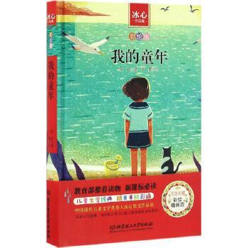 《我的童年\/冰心作品集彩绘版 冰心 北京理工大