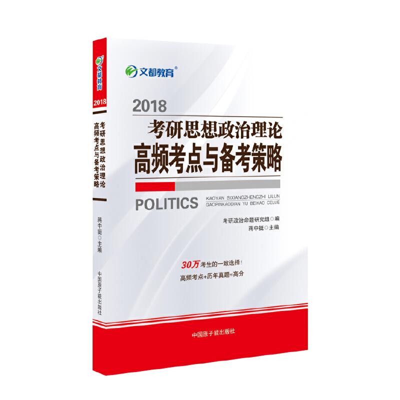 文都教育 蒋中挺 2018考研思想政治理论高频考点与备考策略