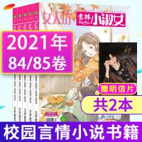 意林小小姐合订本4本2017年51/52/53卷+打包2016年48卷小MM小淑女系列期刊杂志