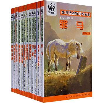 《沈石溪动物传奇故事(全12册)》(沈石溪.)【简介