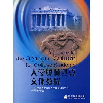 大学奥林匹克文化教程(双色图文版)