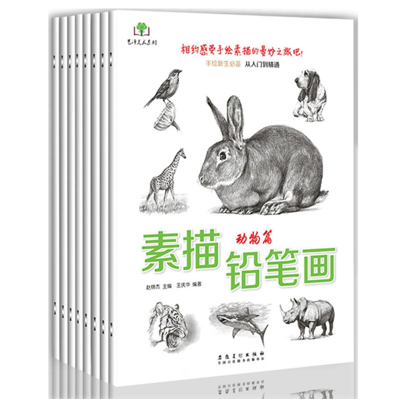 正版全8册素描铅笔画动物篇美食篇人物花卉 昆虫水族篇等手绘新生从入