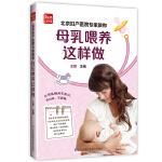 北京妇产医院专家教你母乳喂养这样做(凤凰生活)