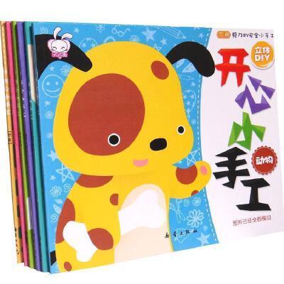 早教 全套6册幼儿园幼儿趣味开心小手工书剪折纸大全儿童手工制作3-6