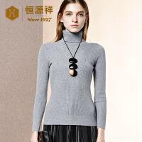 恒源祥女士高领肌理提花羊绒衫秋冬季新款百搭纯羊绒打底毛衣