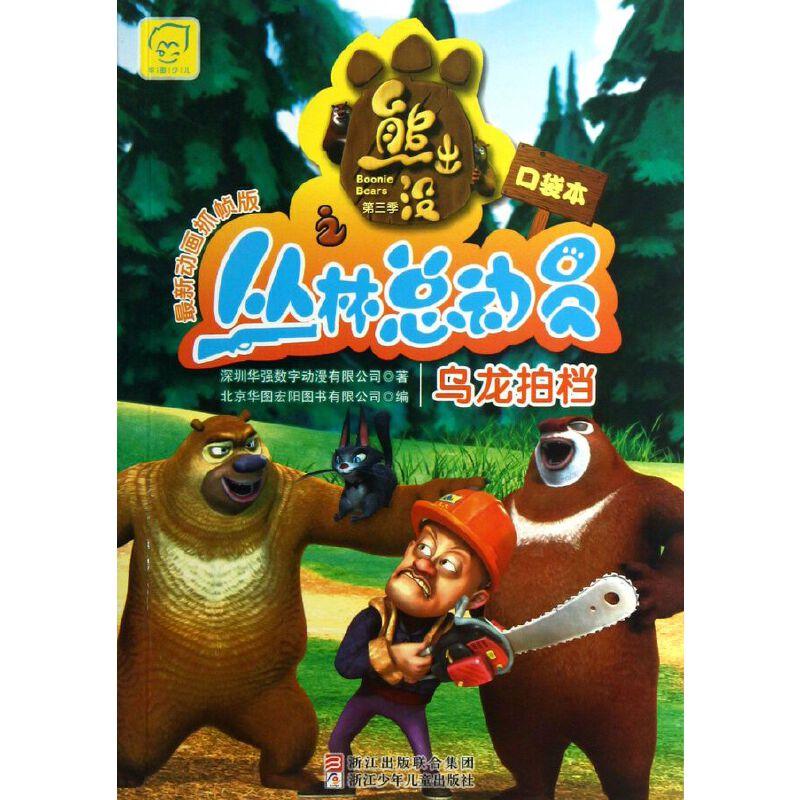 乌龙拍档-熊出没之丛林总动员-第三季-*动画抓帧版-口袋本
