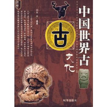 中国世界古文化