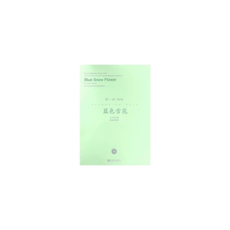 蓝色雪花:女声合唱五线谱与简谱:a female chorus staff and