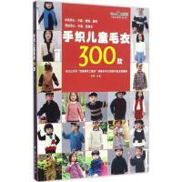 手织儿童毛衣300款 中国纺织出版社