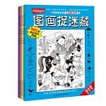 经典版图画捉迷藏(全4册)