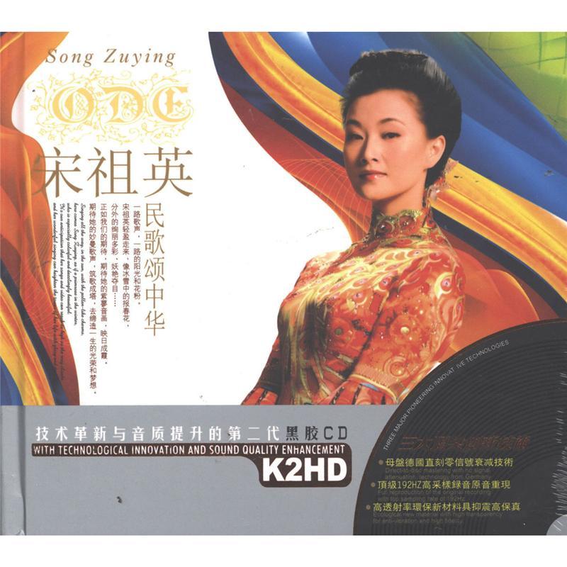 宋祖英民歌颂中华(黑胶2CD)( 货号:10650953200)