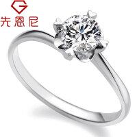 先恩尼钻石 白18k金钻戒 约50分婚戒 钻石戒指 订婚戒指 求婚戒指 心晴XZJ5021 结婚钻戒 裸钻