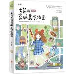 七芽的京城美食地图 舌尖上的北京 人气美食搜罗 暖胃暖心攻略