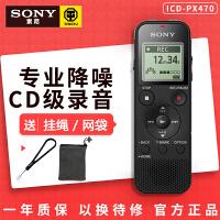 【国行现货支持礼品卡+送收纳袋】SONY索尼录音笔 PX440升级版 ICD-PX470 专业高清智能降噪课堂录音棒 支持扩卡  大功率扬声器 高灵敏