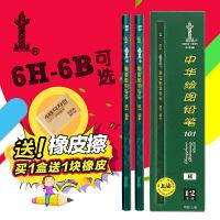 中华铅笔 HB书写铅笔2B 2H 木质绘图笔 学生铅笔素描铅笔写生铅笔
