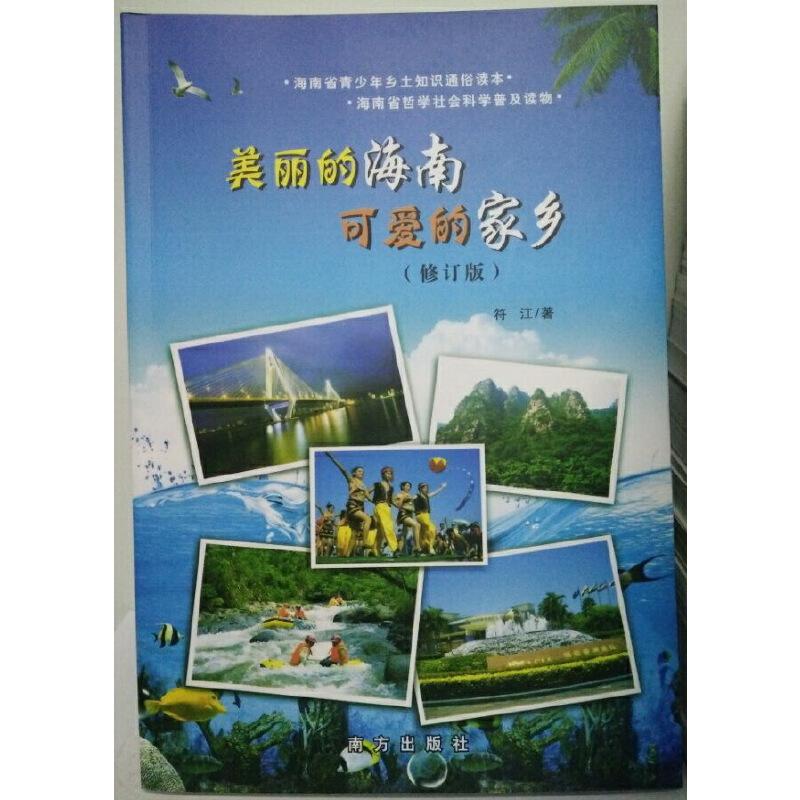 《美丽的海南 可爱的家乡》(符江)【简介_书评_在线】