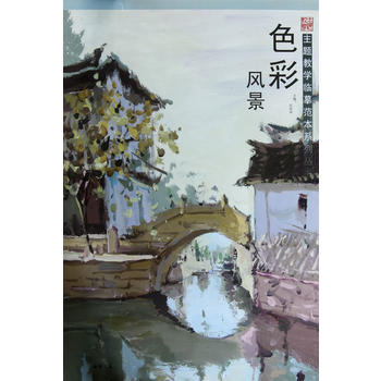 主题教学临摹范本系列丛书色彩风景 9787514901757