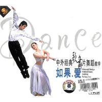 如果.爱-中外经典歌舞片舞蹈教学VCD( 货号:200001759859824)