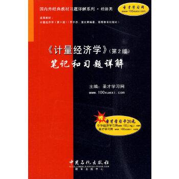 《计量经济学》(第2版)笔记和习题详解