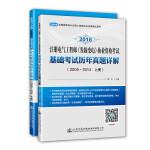 2016注册电气工程师(发输变电)执业资格考试基础考试历年真题详解(2005~2014)