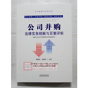 公司并购法律实务精解与百案评析(第2版)