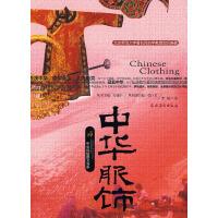 中华服饰(中华民俗图文书系)