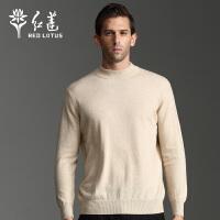 红莲 羊绒衫男士半高领羊绒针织毛衣纯山羊绒