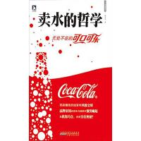 卖水的哲学――无处不在的可口可乐(电子书)