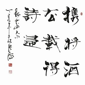 张海 《书 法》中书协主席